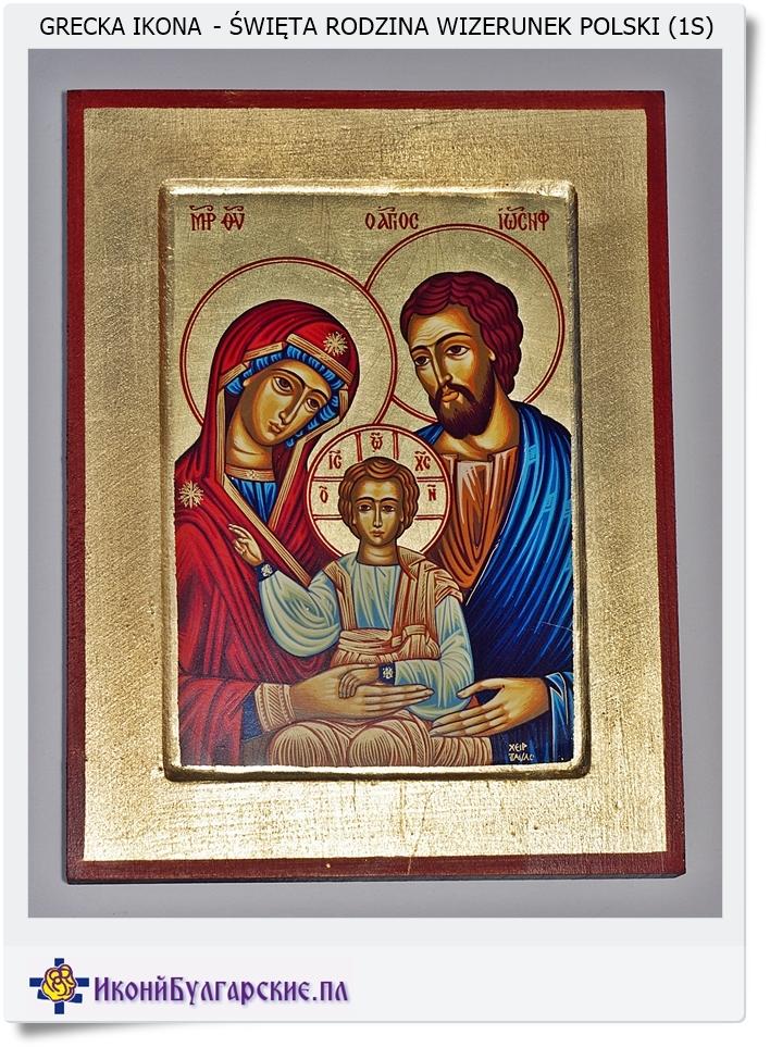 święta Rodzina Ikona Grecka Do Zawieszenia I Postawienia 1s